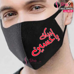 Hussain Face Mask